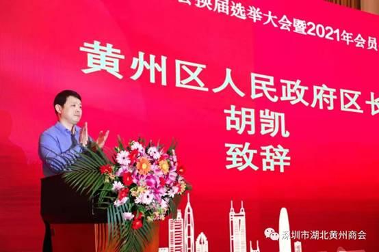 从心出发 • 携手同行 深圳市湖北黄州商会第四次会员代表大会圆满召开