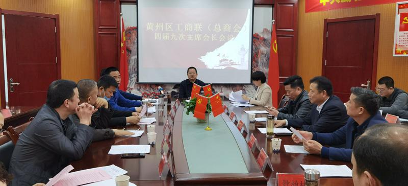 区工商联(总商会)召开四届九次主席(会长)会议